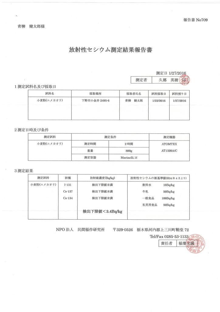 2016放射能検査結果3.4bq全粒粉